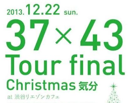 スクリーンショット 2013-12-13 16.52.19