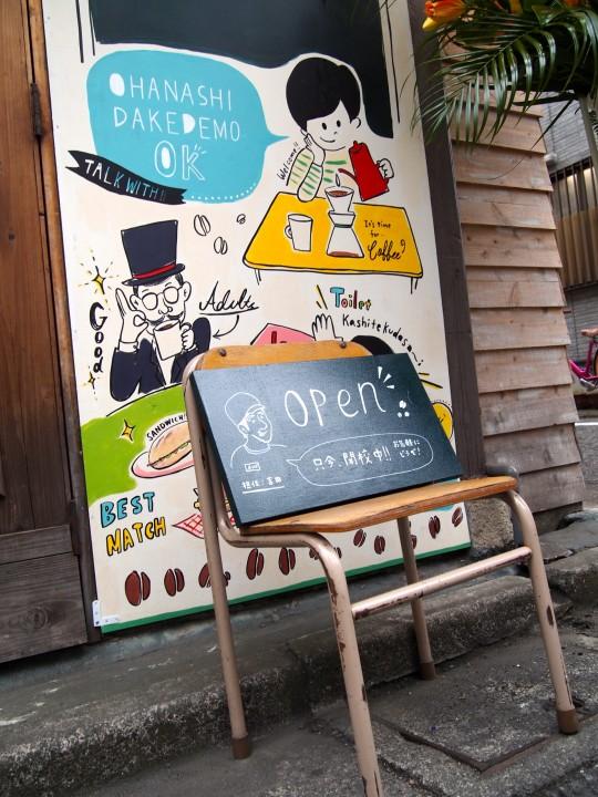 アドニ 私立珈琲小学校