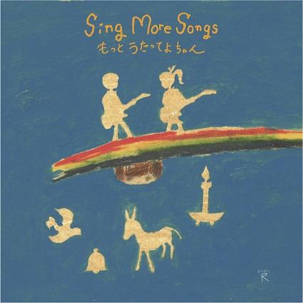 SING MORE SONGS_jacket(小)