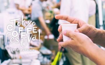 日本そして世界のコーヒー文化が一同に集う第4回「TOKYO COFFEE FESTIVAL」開催!!