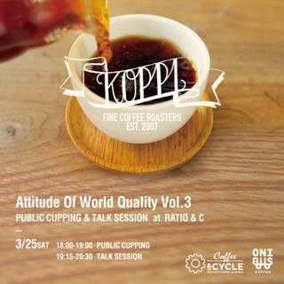 Public Cupping & Talk Session 「Attitude of world quality」 vol.3
