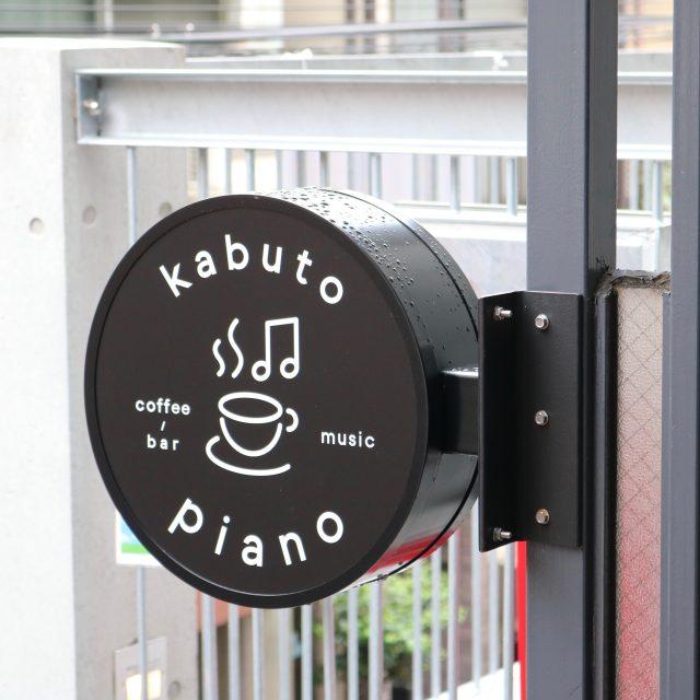 カブトピアノ